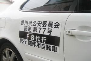 F8代行様マグネットシート マグネット本舗クルピタ
