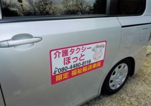介護タクシーほっと様車用マグネットシート