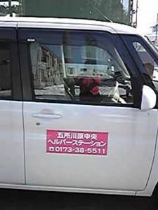 マユミックス様車用マグネットシート