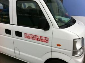 国見電工様産廃用切り文字シート