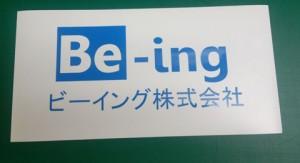 ビーィング株式会社様社名マグネットシート