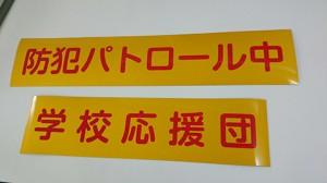 NPO法人SKB想根会様マグネットシート