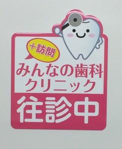みんなの歯科クリニック様往診中マグネット