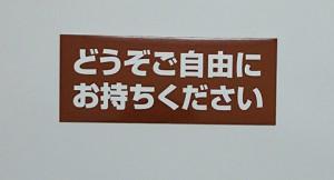 石川畳店様看板用マグネット02