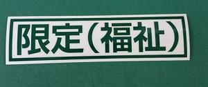 限定(福祉)切り文字シート