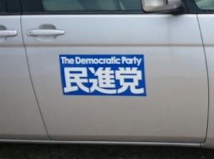 選挙マグネットシート
