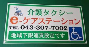 介護タクシーE-ケアステーション様ステッカー