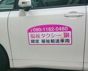 福祉タクシー銀様マグネットシート
