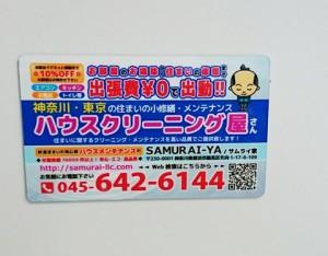 合同会社SAMURAI様販促マグネットシート