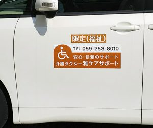 介護タクシー車用マグネットシート茶色イラスト入り