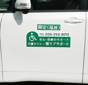 介護タクシー車用マグネットシート緑