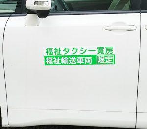 福祉タクシー車用マグネットシート