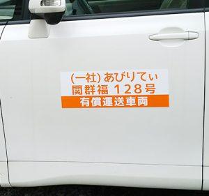 有償運送車両マグネットシート社名入り