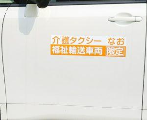 介護タクシー車用看板