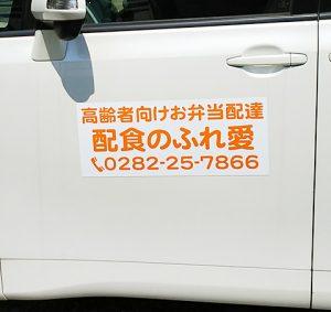 お弁当配達車用マグネットシート