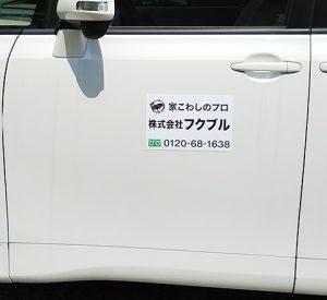 広告営業車用マグネット