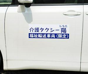 介護タクシー車用強力マグネットシート