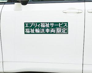 強力マグネットシート福祉車両