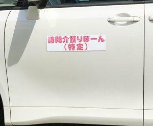 強力車用マグネットシート訪問介護