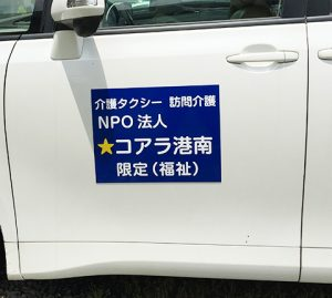 介護タクシー陽マグネットシート