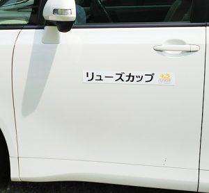 車用マグネットシート