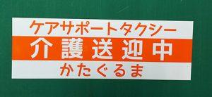 福祉タクシーリア用マグネットシート