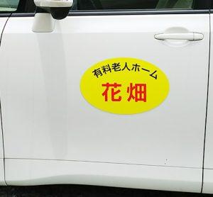 有料老人ホーム送迎車強力マグネットシート