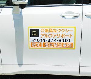 介護タクシー表示看板
