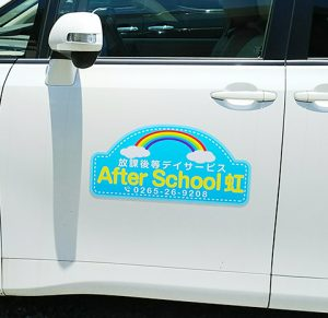 放課後等デイサービス送迎車用マグネットシート