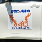 クリーニング配達車ロゴマグネットシート