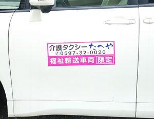 介護タクシーマグネットシート