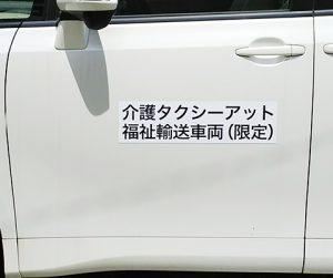 介護タクシー車両看板