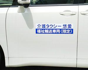 福祉輸送車両強力マグネットシート