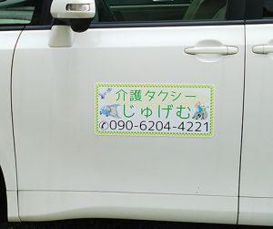介護タクシー車用マグネットシート