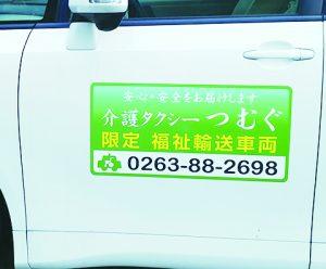 介護タクシー車両用看板