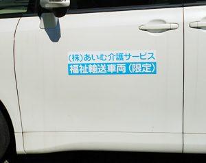 介護サービス車用マグネットシート