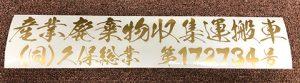 産廃用切り文字シート金色