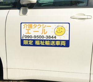 介護タクシーエール車用マグネットシート