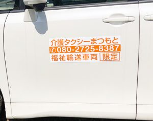 介護タクシー強力マグネット