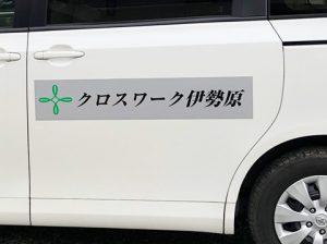 介護施設社名マグネットシートワゴン車用