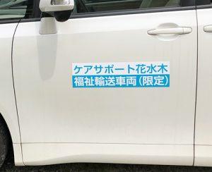 福祉輸送車両表示