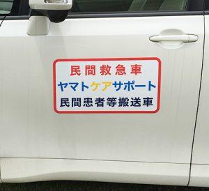 民間患者等搬送車マグネットシート