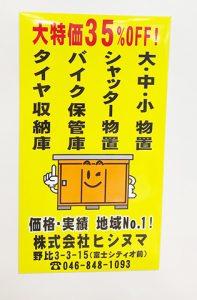 ヒシヌマ様マグネットシート広告