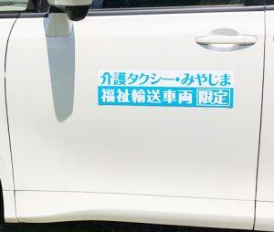介護タクシーみやじま様マグネットシート