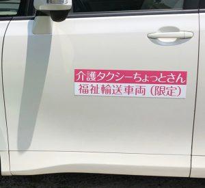 介護タクシーちょっとさんマグネットシート