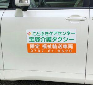 介護タクシー福祉輸送車両マグネット