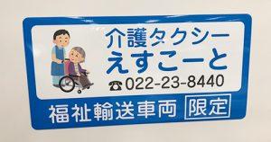 介護タクシー看板