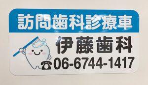 訪問歯科車両用