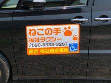 福祉タクシーマグネットシート