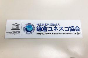 鎌倉ユネスコ協会様社名マグネットシート